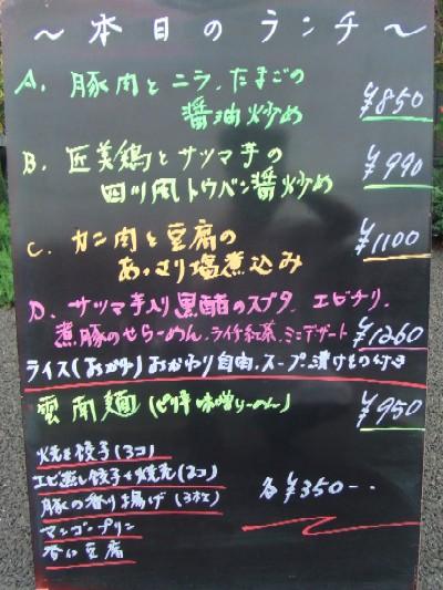 2010_0924ランチ