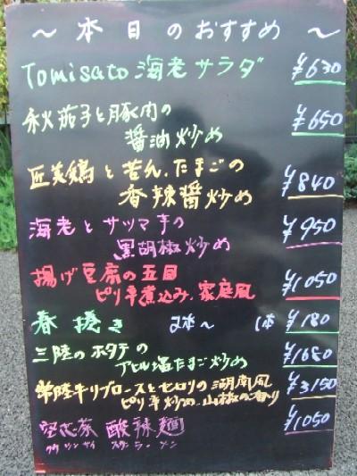 2010_0924おすすめ