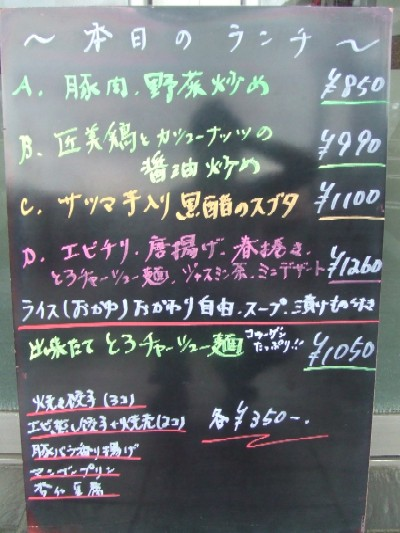 2010_0925ランチ