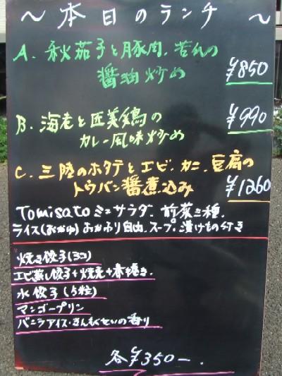 2010_1007ランチ