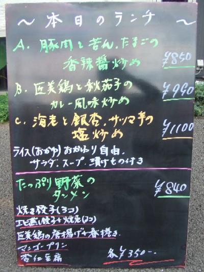 2010_1008ランチ