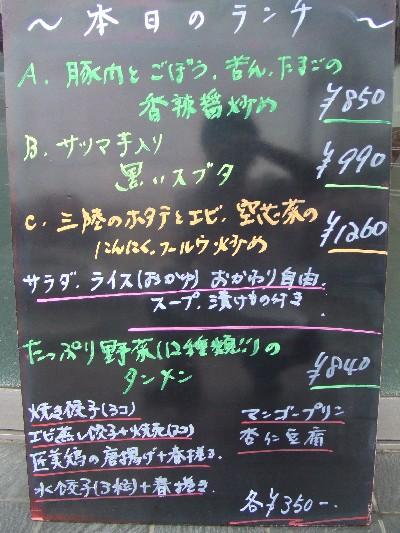 2010_1009ランチ