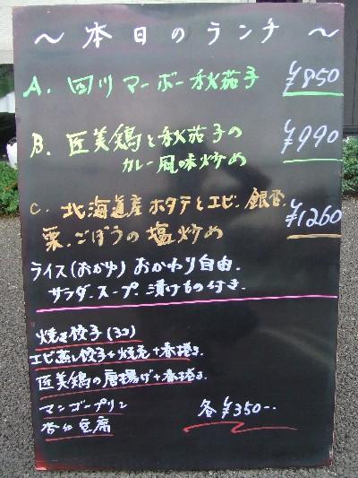 2010_1012ランチ