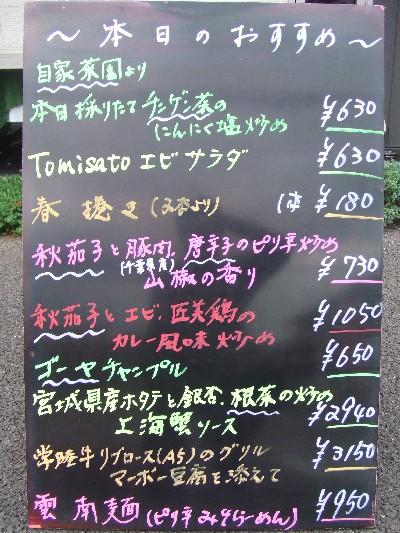 2010_1012おすすめ