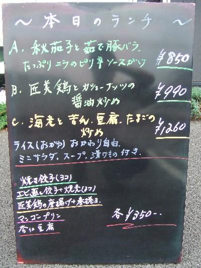 2010_1015ランチ