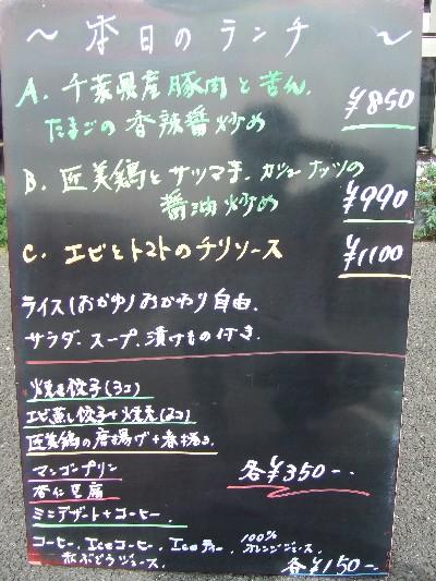 2010_1016ランチ
