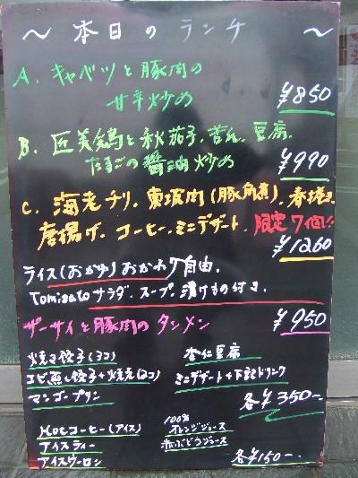 2010_1025料理ランチ