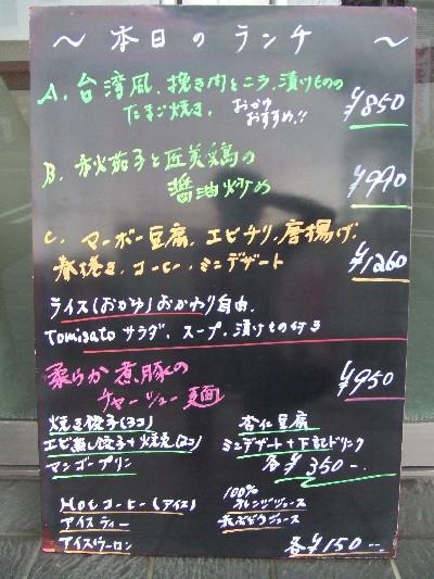 2010_1026ランチ