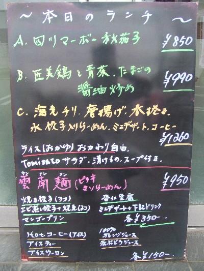 2010_1028ランチ