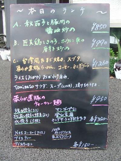 2010_1029ランチ