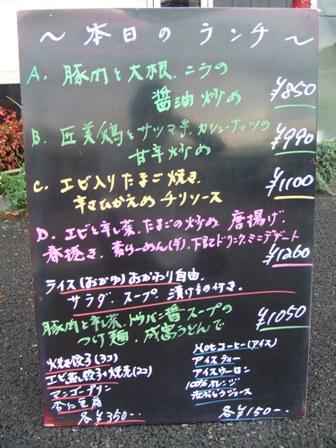 2010_1122料理ランチ