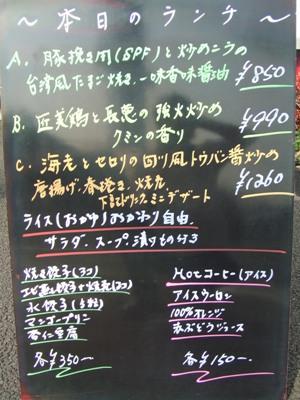 2010_1207ランチ