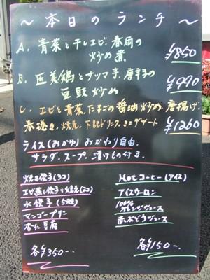 2010_1209ランチ
