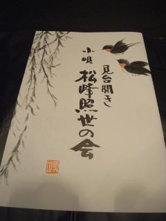 06.10.2010.名花 001