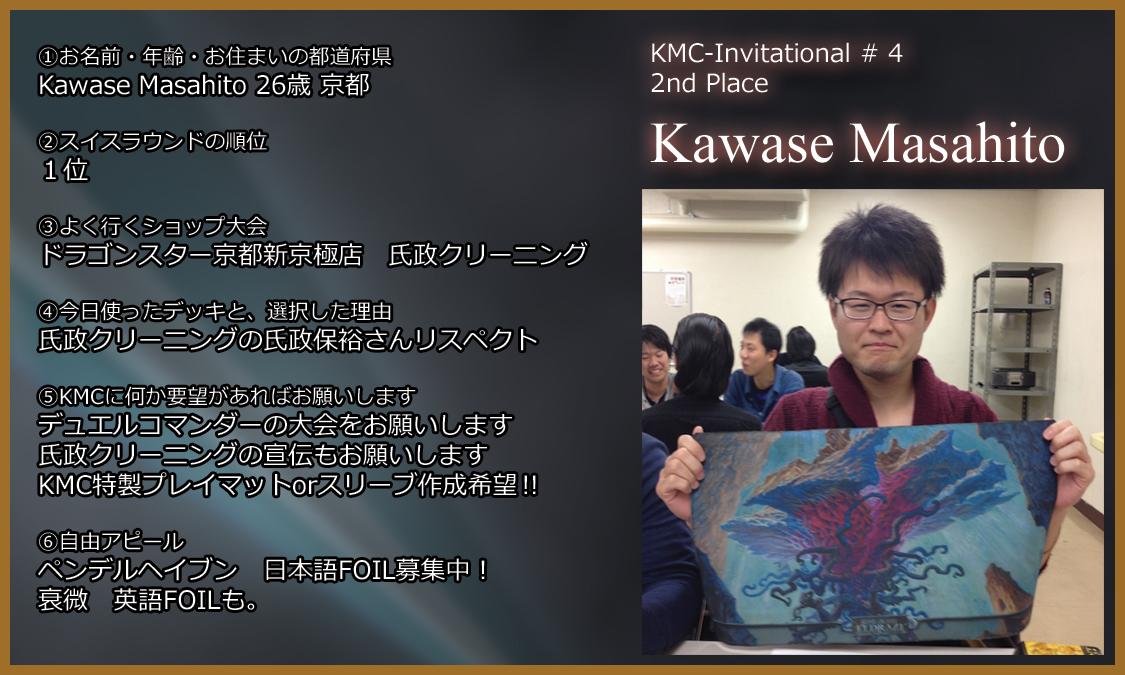 01kawase.jpg