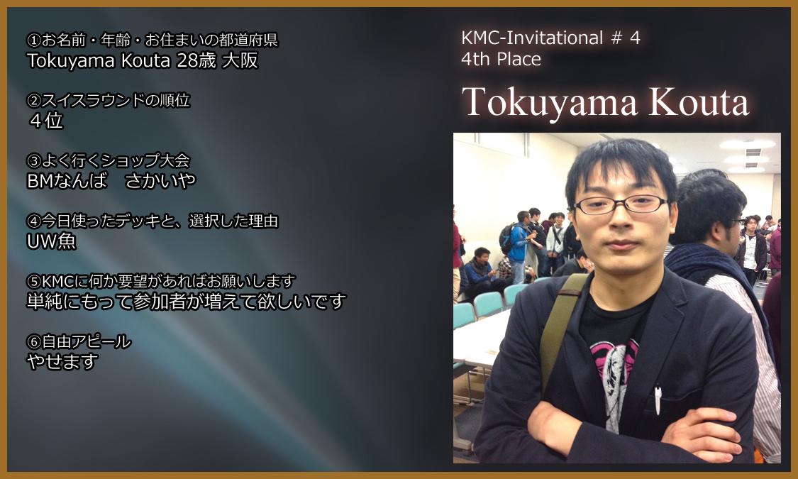 01tokuyama.jpg