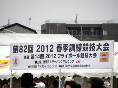 20120422_1.jpg