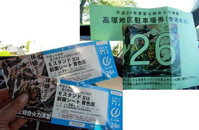 20120826_1.jpg