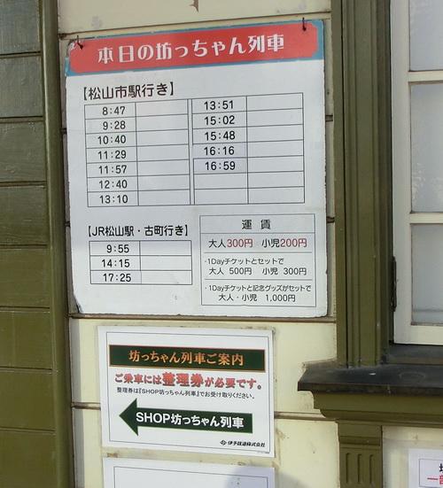 16-Matsuyama 02b