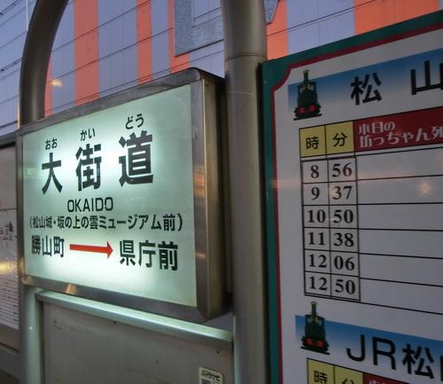 15-Matsuyama 02