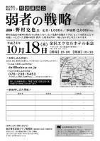 kic講演会チラシ (裏面)