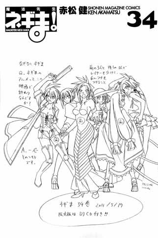 ネギま34巻03