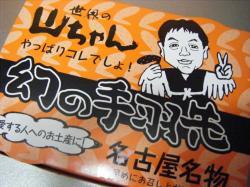 山ちゃん箱_convert_20101219204331
