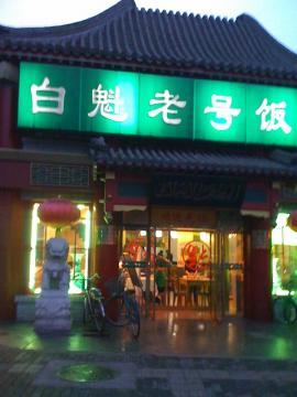 白魁老号飯店