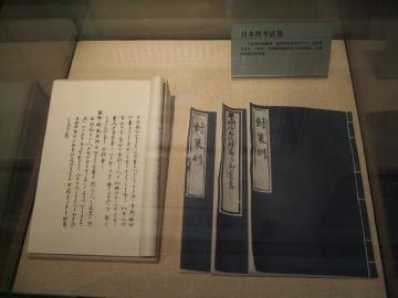 日本の科挙試験