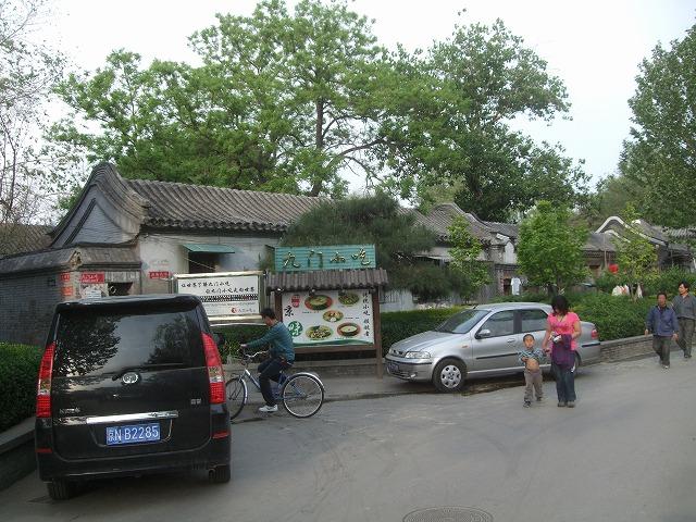 京城九門小吃1