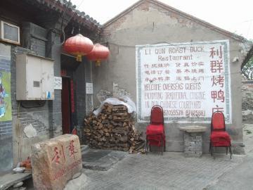 北京ダックの店があった!