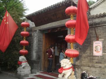 京城九門小吃2