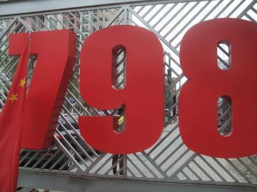798芸術区1