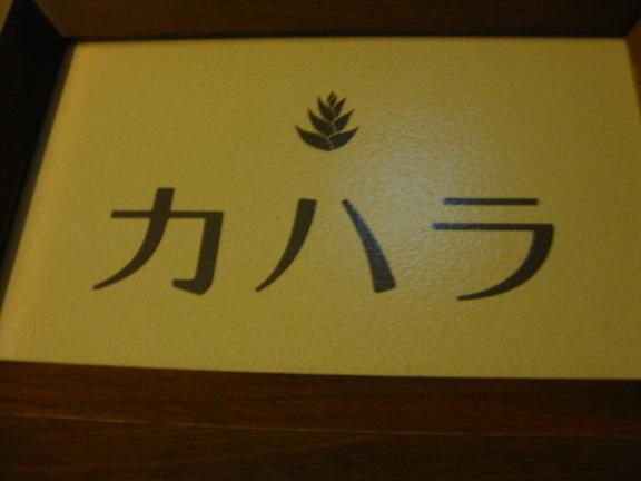 ☆ むささび食堂 ☆ border=