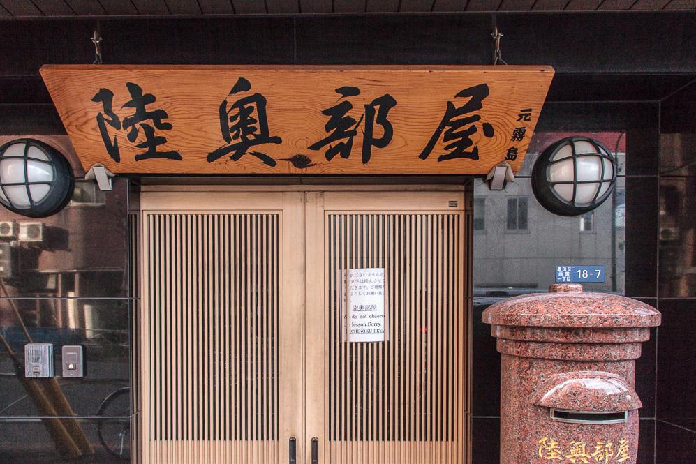140104隅田川-0575