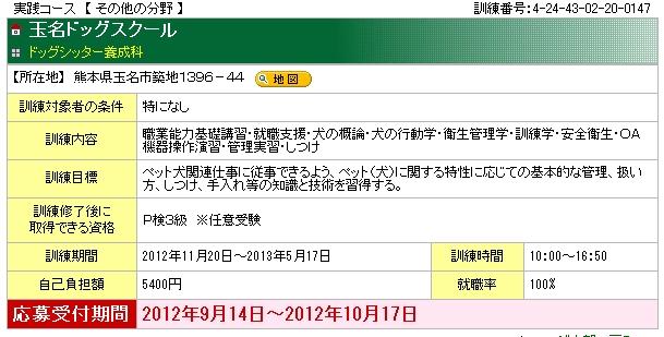 Baidu IME_2012-9-23_5-6-31