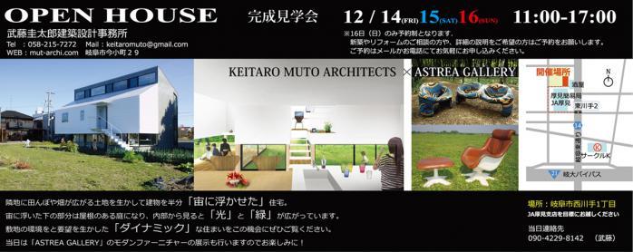 openhouseblog_20121126120636.jpg