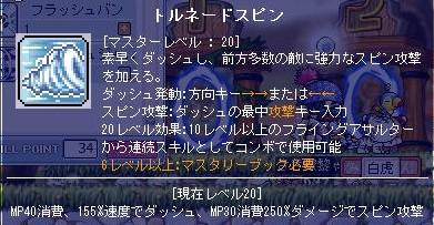 maple_100805_132811.jpg