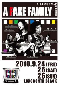 イカスケ第1回公演「A FAKE FAMILY」