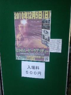 なからぷ10-1
