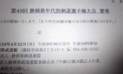 年代別申込120320_1827~01