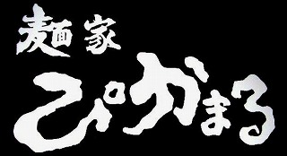 s-ぴかまるロゴ1