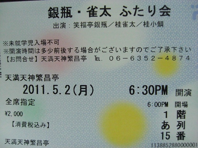 20110502hannjyouteiPICT0003.jpg