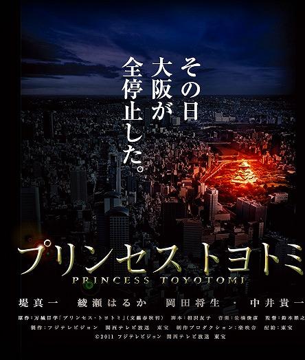 20110527toyotomi_img.jpg
