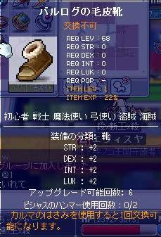 バル靴22