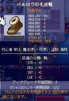 バル靴95