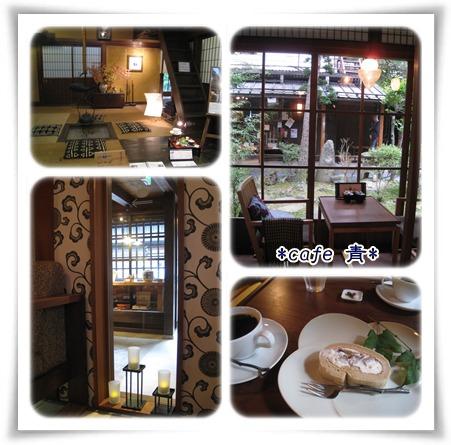 cafe青