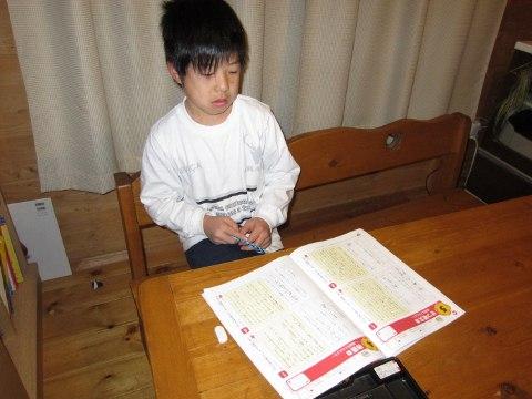 2012_1_16家庭学習1