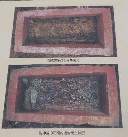 洗浄後の石棺