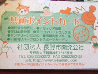 長野市開発公団  共通ポイントカード